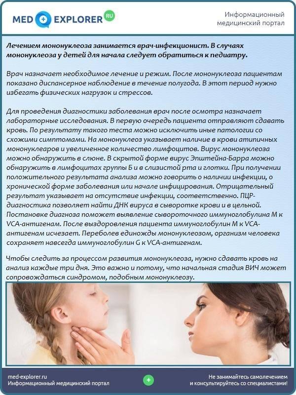 Аденоиды в носу у детей: симптомы и лечение аденоидов у ребенка, что делать при аденоме комплексное лечение без операции
