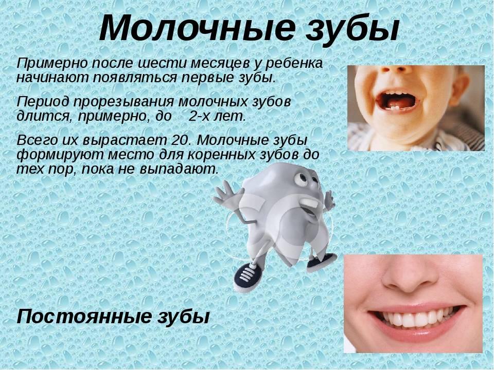 Болезни молочных зубов: причины, виды заболеваний зубов и способы лечения