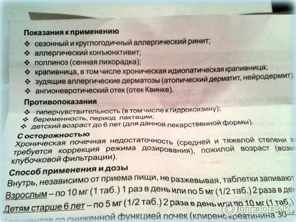 Цетрин - детям - инструкции по применению аппарата против аллергии